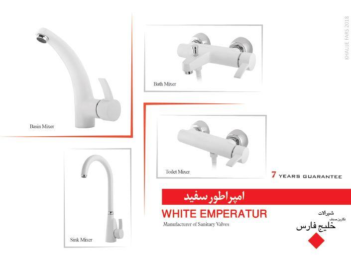 شیرآلات خلیج فارس مدل امپراطور سفید کد 0151