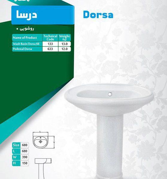 توالت فرنگی پارس سرام مدل اروپایی(خروجی به دیوار)