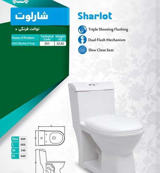 توالت فرنگی شارلوت